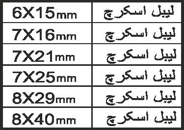 پین اسکرچ - ابعاد و قیمت لیبل اسکرچ