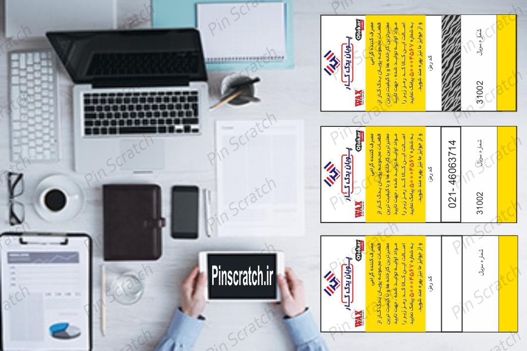 پین اسکرچ-چاپ کارت رمزدار